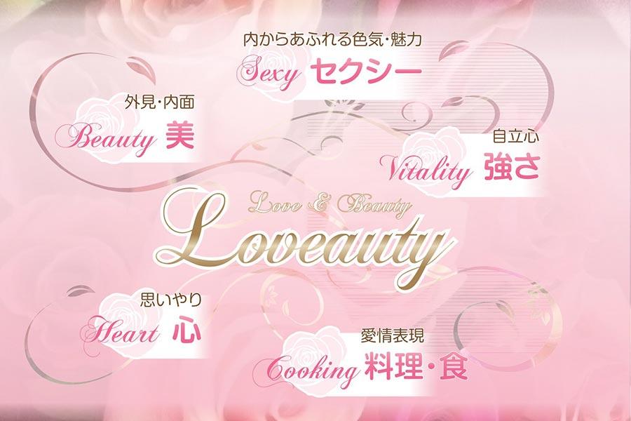 Loveauty コンセプトイメージ